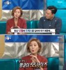 """'라디오스타' 김성령, 몸매 유지하는 이유 밝혀...""""의상 협찬 때문"""""""