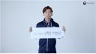쇼트트랙 국가대표 곽윤기, 성평등 캠페인에 참여