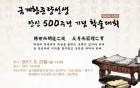 영주시민회관서 22일 금계 황준량 선생 탄신500주년 기념 학술대회 열린다.