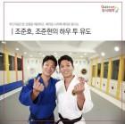 전 유도 국가대표 조준호·조준현 형제, 지식(GSEEK) 재능기부