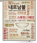 [2017 대한민국을 관통한 유행어] 불경기·취업난…돈은 안쓰는것 '그뤠잇' 흥청망청 '스튜핏'