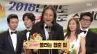 [2017 SBS 연예대상] '불타는 청춘' 베스트 팀워크상 수상