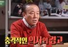 """임현식 """"흡연 50년만에 담배 끊었다"""""""