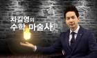 스타강사 차길영, '꾸러기 탐구생활'서 특강 진행