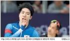 [평창 동계올림픽] 매너도 클래스…고다이라·차민규 '쉿'