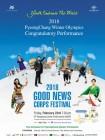 국제청소년연합, 평창올림픽 성공기원 페스티벌