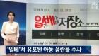 """""""일베 폐쇄"""" 국민청원 20만명 돌파..청와대 반응할까"""