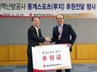 루지 성장 숨은 조력자, 한국지역난방공사의 6년 후원 '화제'