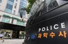 서울 강남 지역 피부과 집단 패혈증 일으킨 균은?