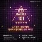 '청춘 위한 플리마켓 열린다' 플리마켓X셀러오디션 개최