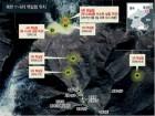 北 풍계리 핵실험장 폭파 형식 폐기…굉음과 연기ㆍ파편 자욱
