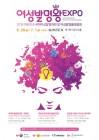 전 세계 여성의 발명 축제 2018 여성발명왕EXPO 개최