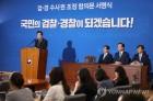 검찰 수사지휘권 폐지, 무소불위 권력 무너지나…수사권 조정 반응은?