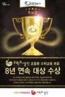빨간펜 수학의 달인, 2018 교육브랜드 대상 8년 연속 수상
