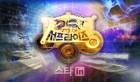 류현진 5승 출격..'신비한 TV 서프라이즈' 결방