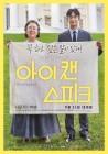 영화 '아이 캔 스피크', 60만명 동원 '주말 1위'