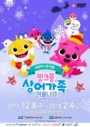 유진엠, `핑크퐁과 상어가족의 겨울나라`로 흥행신화 이어간다