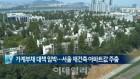 [이데일리N] 가계부채 대책 임박…서울 재건축 아파트값 상승 주춤 外