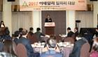 """[일자리창출대상 2017]수상기업들 """"일자리 창출 앞장서겠다"""" 한목소리"""