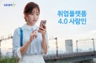 [주말n입사지원]'공채 막차' JW그룹·피죤…서류마감 언제?