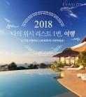 """에바종, 설 연휴 해외 호텔""""리조트 특가전 실시"""