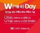 SK나이츠, W「더블 유」Day 이벤트 실시