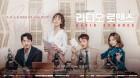 '라디오 로맨스', 2회 연속 방송…'불청' 앞당겨 방송