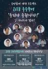 더불어민주당, 23일 대전서 '2018 국민헌법콘서트' 개최