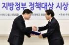 수원시, 지방정부 정책대상 '대상' 수상