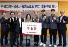 평창서 희망 보여준 루지, 한국지역난방공사 숨은 후원자