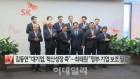 """[이데일리N] 김동연 """"대기업, 혁신성장 축""""…최태원 """"정부·기업 보조 필요"""" 外"""