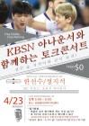 KBSN, 배구 토크콘서트 개최...한선수·정지석 출연