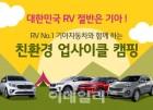 기아차, '친환경 업사이클 캠핑' 참가자 모집