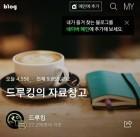 '매크로 금지법'에 대한 두가지 시선..정치권 댓글 규제 논란