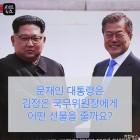 [세모뉴스]문재인 대통령, 김정은 위원장에게 어떤 선물 줄까?