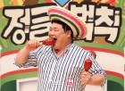 코미디언 김준현, '내가 먹을테야'