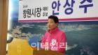 """안상수 """"'창원' 조진래, 김태호에 표심 갖다줄 형국 아냐"""""""