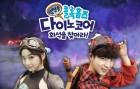 투바앤, 어린이 웹 드라마 '탐정왕 콜록홈즈' 공개