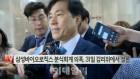 삼성바이오로직스 분식회계 의혹, 31일 감리위에서 결론 外