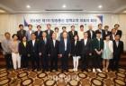 방통위,방송통신 정책고객 대표자 회의 개최