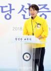 서울시의원 당선된 승무원 출신 권수정