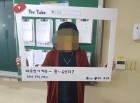 """'양예원 조롱' 고교생, 논란일자 사과…""""신중하지 못했다"""""""