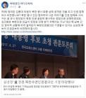 """김종대 """"이국종, 北 병사 인권 테러""""…하태경 """"건강 염려한 걸 인권침해로 시비"""""""