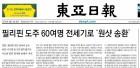 한국판 '콘에어' 송환… 비상사태는 없었다