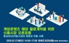 중남미와 브라질, 제4회 신흥 게임 시장 오픈포럼 개최