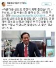 """우상호, 21일 서울시장 출마 선언…정청래 """"선의의 경쟁 되길"""""""