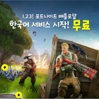 아시아 서버는 한국에! 글로벌 4000만 이용자 '포트나이트' 상륙