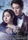시청률 2030 승승장구 판타지 로맨스 드라마 인기 '주춤'…이유는?