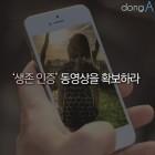 [카드뉴스]아이 잘 있나요? '생존 인증' 동영상을 확보하라