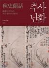 [책의 향기]추사 蘭畵에 담긴 정치가의 개혁 의지